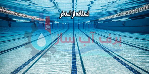 ترتیب استفاده از اماکن آبی استفاده از استخر شنا