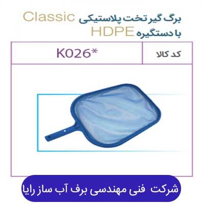 برگ گیر تخت پلاستیکی کلاسیک با دستگیره HDPE کوکیدو