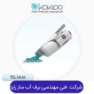 جاروی استخر الکتریکی قابل شارژ Telsa 30