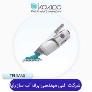 جاروی الکتریکی قابل شارژ TELSA30 کوکیدو