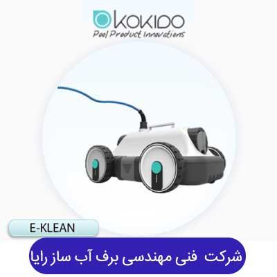 جاروی رباتیک استخری E-klean کوکیدو